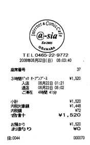 20080621internet_cafe