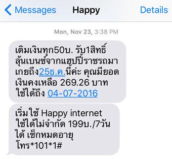 20151123_happy_internet