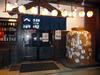 20091108_nagoya01