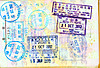 Entry_stamps