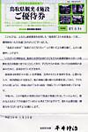 Donation_tottori_2013_01