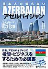 Azerbaijan51