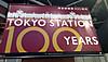 20141223_tokyo_station01_2