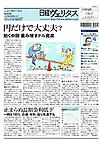 20150125_nikkei_veritas