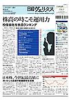20150222_nikkei_veritas