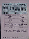 Chiayi_bus_timetable