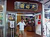 Wufuyuan01