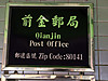 Qianjin_post_office02