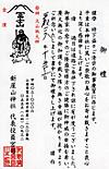 201610_yamajinja