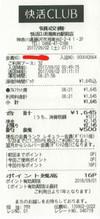 20170902_kaikatsu