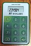 Japanpost_token