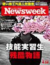 20180424newsweek_jp