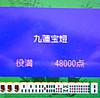 Mahjong_heavens_door