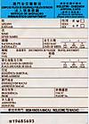 Macau_entry_card