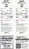 Peach_aviation_tickets
