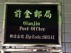 Qianjin_post_office02