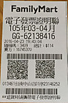 Tw_lottery